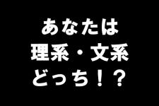「300円持って170円の買い物、そのおつりは何円?」に対する理系と文系の答えの違いに共感!!!